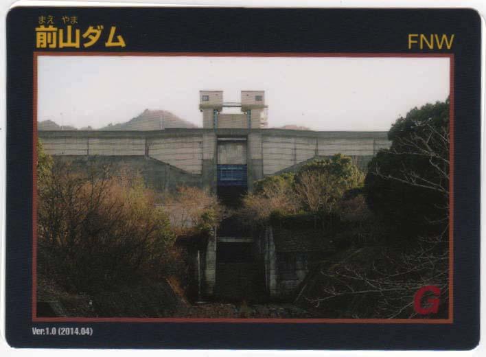 前山ダム表