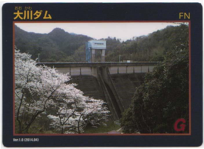 大川ダム表