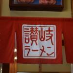 """香川の隠れた名店!?はまんど""""讃岐ラーメン""""の平打ち麺が絶品!営業時間やレビューの紹介"""
