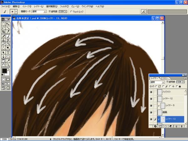 紙の描き方1