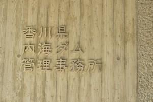 内海ダム管理事務所