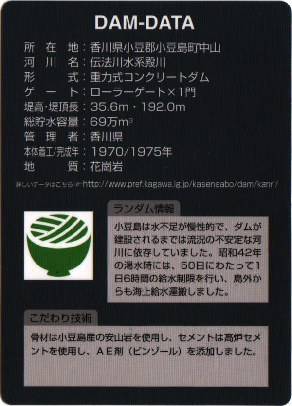 殿川ダム(裏)