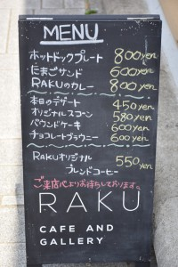 RAKUのメニュー