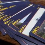 【ダムカード香川県まとめ】各ランキングと見どころ!大きさ比較などでダム巡りを楽しもう