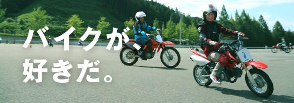 バイクが好きだ
