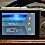 デジカメ初心者におすすめの撮影モードはコレだ!簡単できれいに撮れるシーンモードと露出モードのメリット