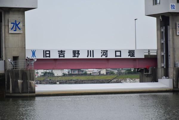 旧吉野川河口堰 中央ゲート