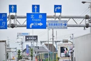 県道29号