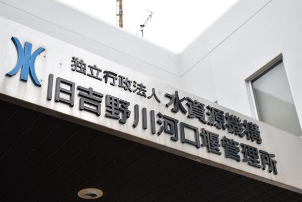 旧吉野川河口堰 ダム管理所
