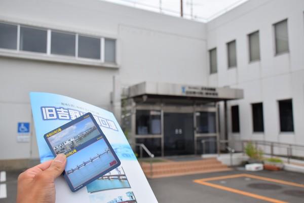 今切川 旧吉野川 管理事務所