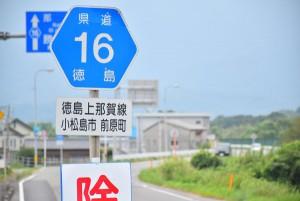徳島 県道16号