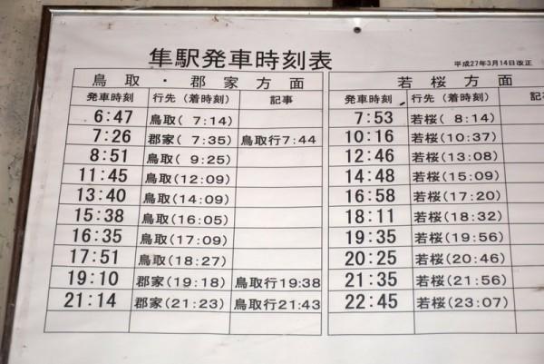 隼駅 時刻表