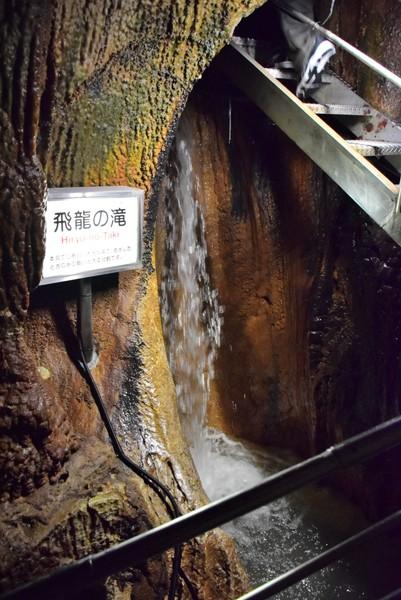 龍河洞 飛龍の滝
