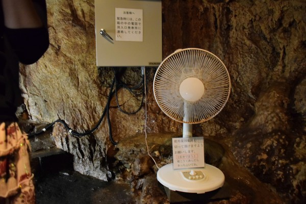 龍河洞 しんどい坂 扇風機