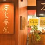 鳥取市うまいラーメン『本家夢屋(ゆめや)』ネギラーメンすごい!おすすめメニューと評価