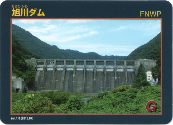 旭川ダム 表