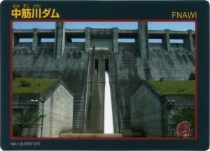中筋川ダム 表
