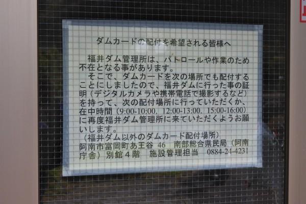 福井ダムカード