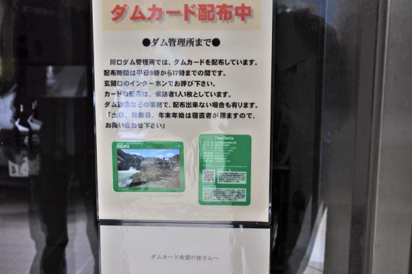 川口ダム ダムカード
