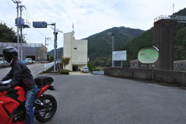 川口ダム管理事務所