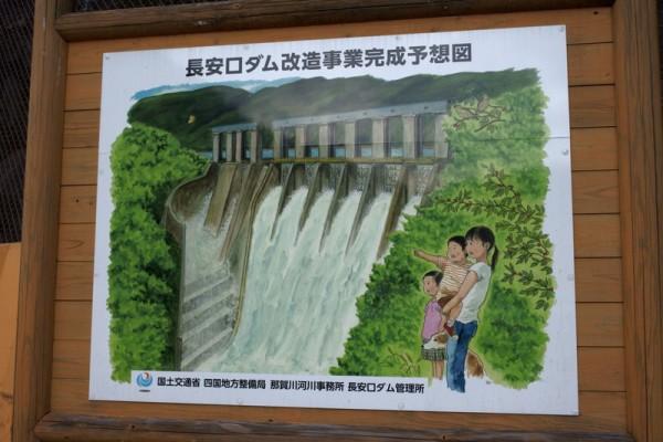 長安口ダム 改造