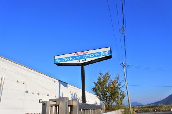 セーフティトレーニングセンター四国
