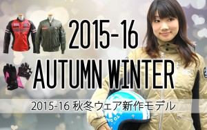 2015 冬 ウインターウェア