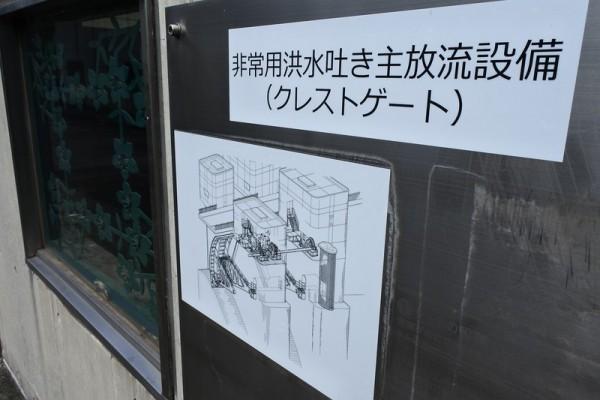 富郷ダム ゲート