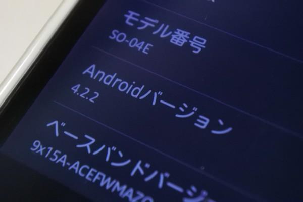 Androidバージョン アンドロイド スマホ ギアS2