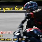 【トライジムカーナへの参加条件と資格】バイク初心者でも出られる!開催地、大会日程の紹介!
