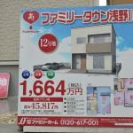 """""""ファミリーホーム""""家賃並みで新築は本当?年収が低い人も家を建てられるぞ!気になる価格と月々の支払いを安くする裏話"""