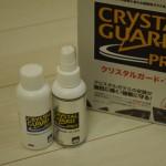 『クリスタルガードプロ』レビュー!親水ガラスコーティングのメリット・デメリットと車用コーテイングの選び方