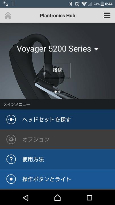 スマホ ボイジャー 5200 設定 変更