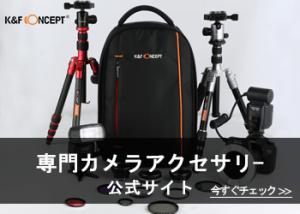 K&Fカメラアクセサリー350x250-px
