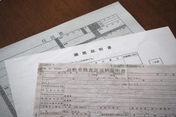 バイク車検 ユーザー 書類