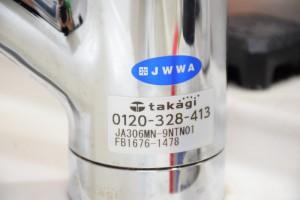 タカギ シンク 食器洗い機