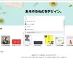 フリー画像デザイン作成サイト『Canva』レビュー!