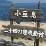 【小豆島おすすめスポット】二十四の瞳映画村へ行ってきた!観光客でいっぱい