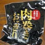 お弁当にオススメ!宮崎県のB級グルメ『肉巻きおにぎり』が冷凍食品なのに絶品!人気のご当地グルメの紹介