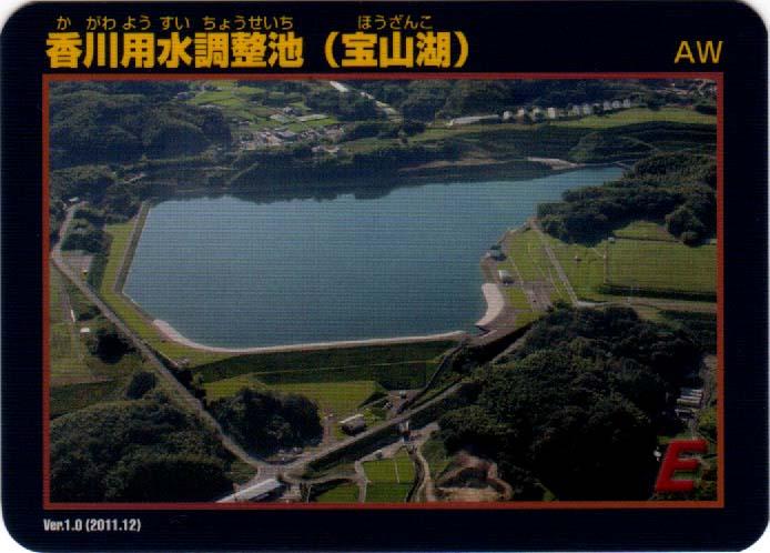 香川用水ダム