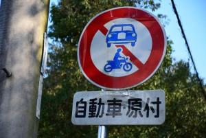 自動車原付進入禁止