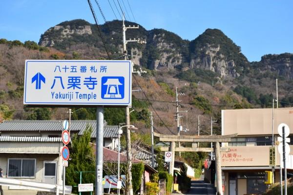 五剣山と八栗寺と山門