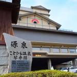 香川県人気ナンバーワン、琴参閣をレビュー!ことひら温泉日帰りプランの評価と楽しみ方!
