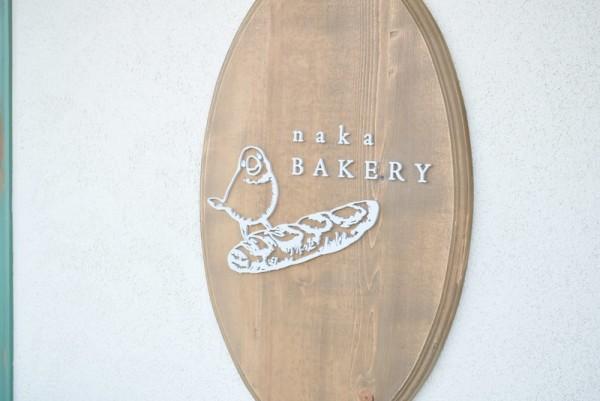 nakaベーカリーロゴ