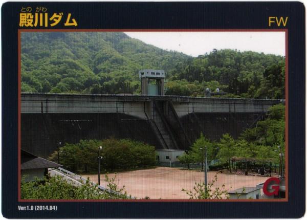 殿川ダム(表)