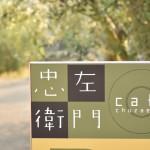 おいしい小豆島カフェ【忠左衛門】レビュー!写真に残したいオススメのお店