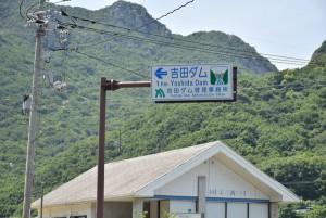 吉田ダム入口