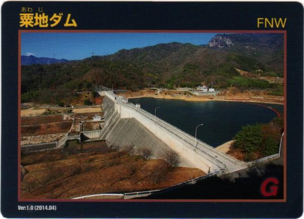 粟地ダム(表)