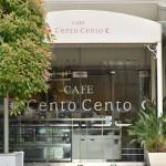 JR京都駅カフェ【cento cento】デートにおすすめ!イルミネーションがとても綺麗