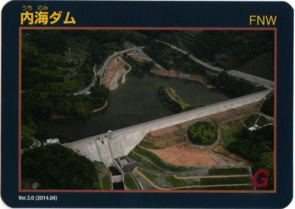 内海ダム(表)